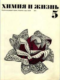 Химия и жизнь №05/1971 — обложка книги.