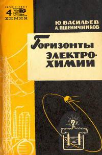 Новое в жизни, науке и технике. Химия 04/1965. Горизонты электрохимии — обложка книги.