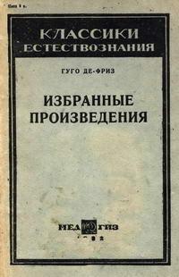 Гуго де Фриз. Избранные произведения — обложка книги.