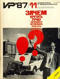 Изобретатель и рационализатор №11/1987 — обложка книги.