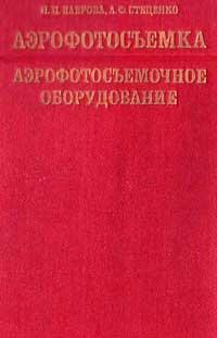 Аэрофотосъемка. Аэрофотосъемочное оборудование — обложка книги.