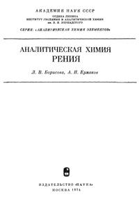 Аналитическая химия рения — обложка книги.