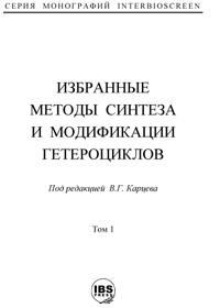 Избранные методы синтеза и модификации гетероциклов. Том 1 — обложка книги.