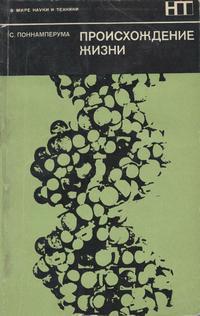 В мире науки и техники. Происхождение жизни — обложка книги.