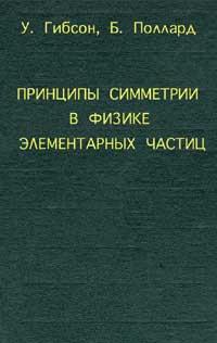Принципы симметрии в физике элементарных частиц — обложка книги.