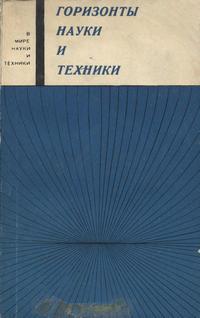 В мире науки и техники. Горизонты науки и техники — обложка книги.