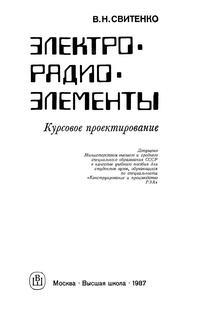 Электрорадиоэлементы. Курсовое проектирование — обложка книги.