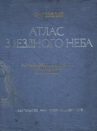 Атлас звездного неба — обложка книги.
