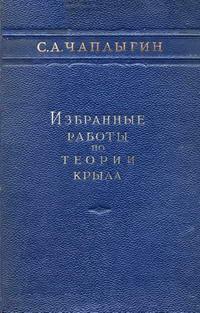 С. А. Чаплыгин. Избранные работы по теории крыла — обложка книги.