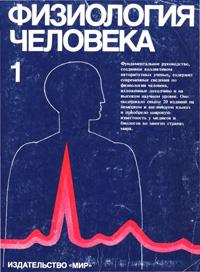 Физиология человека. Том 1. — обложка книги.