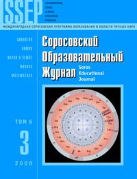 Соросовский образовательный журнал, 2000, №3 — обложка книги.