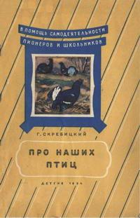 Про наших птиц — обложка книги.