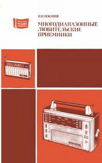 Массовая радиобиблиотека. Вып. 993. Многодиапазонные любительские приемники — обложка книги.