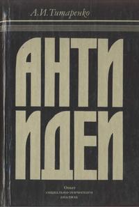 Антиидеи. Опыт социально-этического анализа — обложка книги.