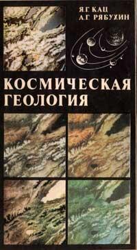 Космическая геология — обложка книги.