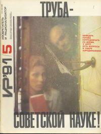 Изобретатель и рационализатор №05/1991 — обложка книги.