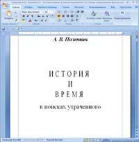 История и время. В поисках утраченного — обложка книги.
