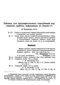Таблица для предварительного определения подземных грибов, найденных в России — обложка книги.