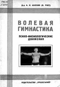 Волевая гимнастика. Психо-физиологические движения — обложка книги.