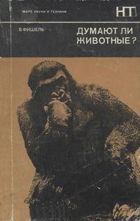 В мире науки и техники. Думают ли животные? — обложка книги.