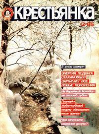 Крестьянка №12/1985 — обложка книги.
