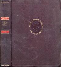 А. М. Ляпунов. Избранные труды — обложка книги.