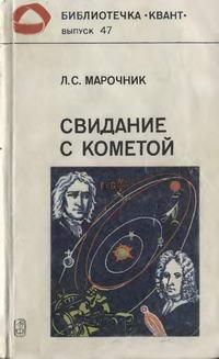 """Библиотечка """"Квант"""". Выпуск 47. Свидание с кометой — обложка книги."""