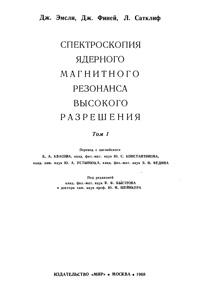 Спектроскопия ядерного магнитного резонанса высокого разрешения. Том 1 — обложка книги.