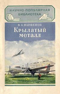 Крылатый металл — обложка книги.