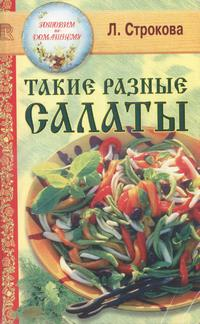 Такие разные салаты — обложка книги.