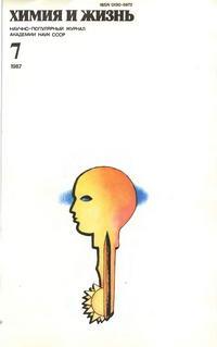 Химия и жизнь №07/1987 — обложка книги.