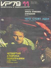 Изобретатель и рационализатор №11/1979 — обложка книги.