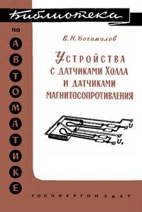Библиотека по автоматике, вып. 42. Устройства с датчиками Холла и датчиками магнитосопротивления — обложка книги.