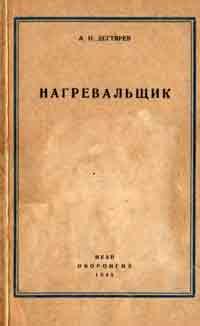 Нагревальщик — обложка книги.