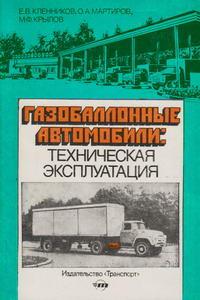 Газобалонные автомобили: техническая эксплуатация — обложка книги.