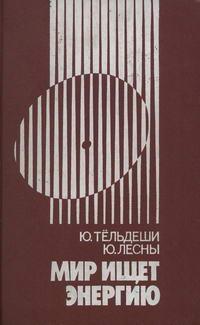 Мир ищет энергию — обложка книги.