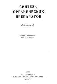 Синтезы органических препаратов. Сборник 6 — обложка книги.