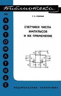 Библиотека по автоматике, вып. 263. Счетчики числа импульсов и их применение — обложка книги.