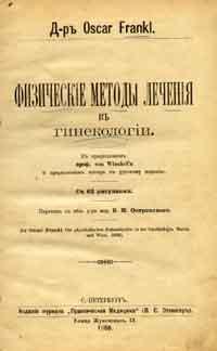 Физические методы лечения в гинекологии — обложка книги.