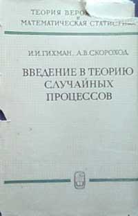 Введение в теорию случайных процессов — обложка книги.