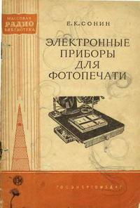 Массовая радиобиблиотека. Вып. 348. Электронные приборы для фотопечати — обложка книги.
