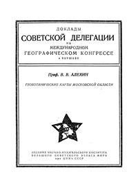 Геоботанические карты Московской области — обложка книги.