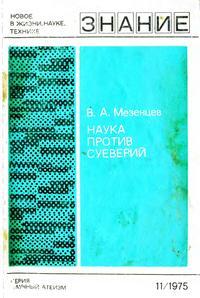 Новое в жизни, науке и технике. Научный атеизм №11/1975. Наука против суеверий — обложка книги.