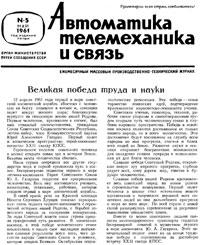Автоматика, телемеханика и связь №5/1961 — обложка книги.