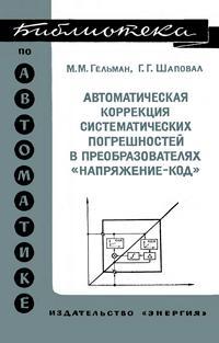 """Библиотека по автоматике, вып. 510. Автоматическая коррекция систематических погрешностей в преобразователях """"напряжение-код"""" — обложка книги."""