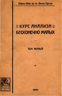 Курс анализа бесконечно малых. Т. 1 — обложка книги.