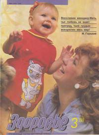 Здоровье №03/1988 — обложка книги.