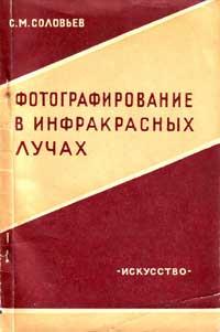 Фотографирование в инфракрасных лучах — обложка книги.