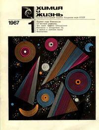 Химия и жизнь №01/1967 — обложка книги.