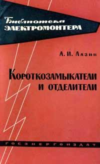 Библиотека электромонтера, выпуск 105. Короткозамыкатели и отделители — обложка книги.